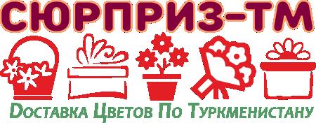 """Служба доставки цветов и сюрпризов по Туркменистану - """"Сюрприз-ТМ"""""""
